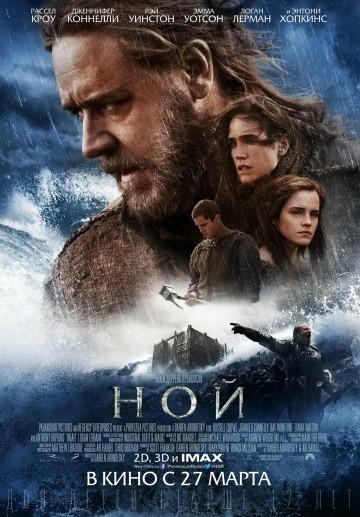 Смотреть фильм Ной
