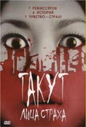 Смотреть фильм Такут: Лица страха