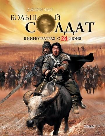 Смотреть фильм Большой солдат