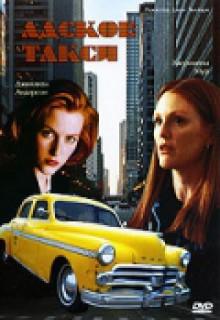 Смотреть фильм Адское такси