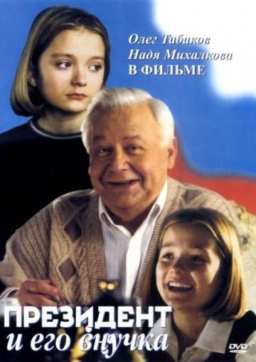 Смотреть фильм Президент и его внучка
