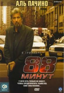 Смотреть фильм 88 минут