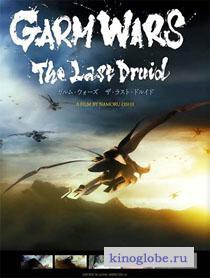 Смотреть фильм Последний друид: Войны гармов