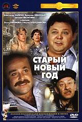 Смотреть фильм Старый новый год