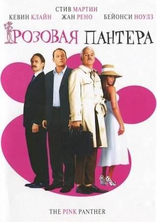 Смотреть фильм Розовая пантера 1