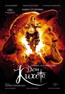 Смотреть фильм Человек, который убил Дон Кихота