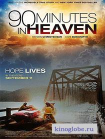 Смотреть фильм 90 минут на небесах