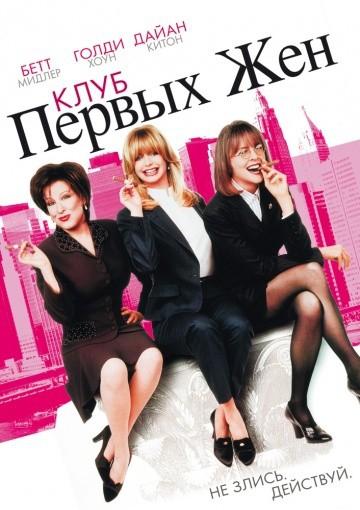 Смотреть фильм Клуб первых жен