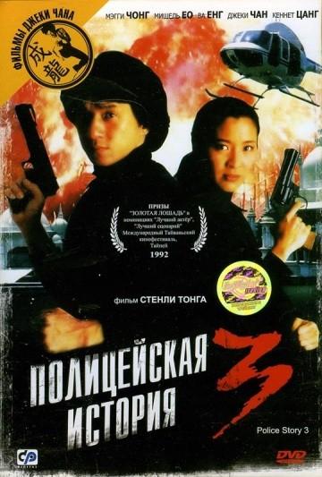 Смотреть фильм Полицейская история 3: Суперполицейский