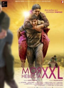Смотреть фильм Моя невеста XXL