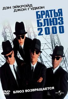 Смотреть фильм Братья Блюз 2000