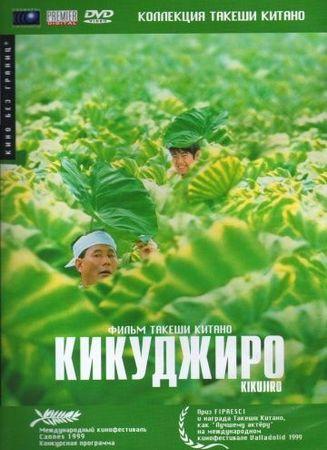 Смотреть фильм Кикуджиро