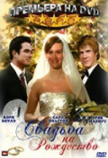 Смотреть фильм Свадьба на Рождество