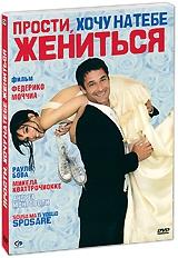 Смотреть фильм Прости, хочу на тебе жениться