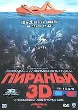 Смотреть фильм Пираньи 3D (2D версия)