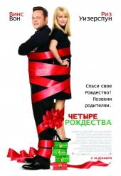 Смотреть фильм Четыре Рождества