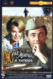 Смотреть фильм Женя,Женечка и -Катюша