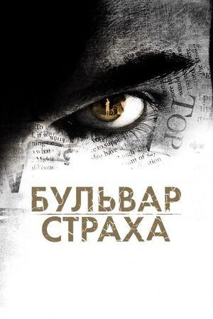 Смотреть фильм Бульвар страха