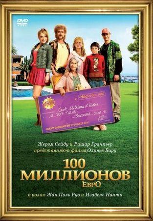 Смотреть фильм 100 миллионов евро