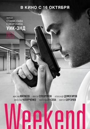 Смотреть фильм Weekend