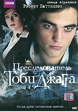 Смотреть фильм Преследователь Тоби Джагга
