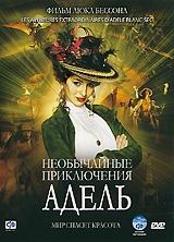 Смотреть фильм Необычайные приключения Адель