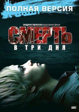 Смотреть фильм Смерть в три дня