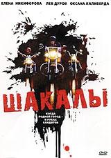 Смотреть фильм Шакалы