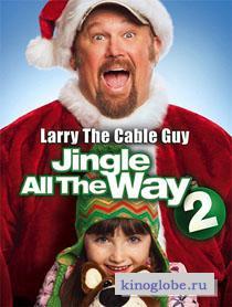 Смотреть фильм Подарок на Рождество 2