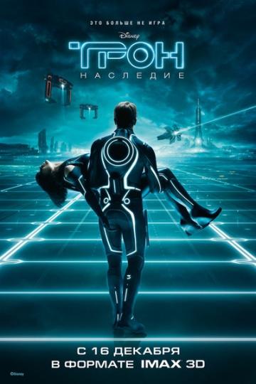 Смотреть фильм Трон: Наследие