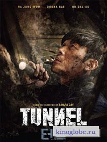 Смотреть фильм Тоннель