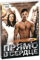 Смотреть фильм Slove. Прямо в сердце