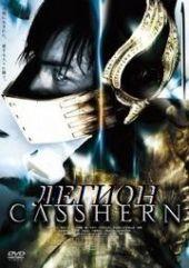 Смотреть фильм Легион