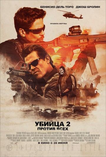 Смотреть фильм Убийца 2. Против всех