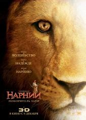 Смотреть фильм Хроники Нарнии: Покоритель Зари