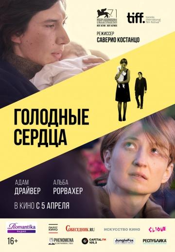 Смотреть фильм Голодные сердца