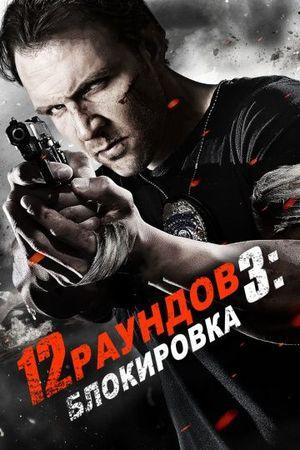 Смотреть фильм 12 раундов 3: Блокировка