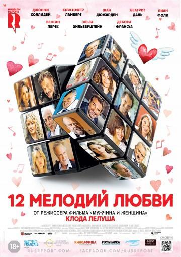 Смотреть фильм 12 мелодий любви