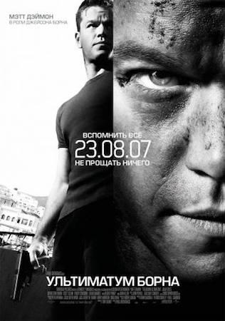 Смотреть фильм Ультиматум Борна 3
