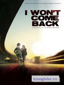 Смотреть фильм Я не вернусь