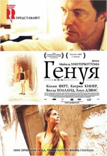 Смотреть фильм Генуя