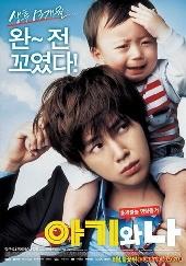 Смотреть фильм Малыш и я