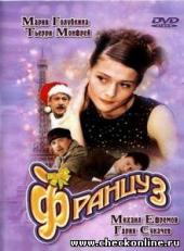 Смотреть фильм Француз