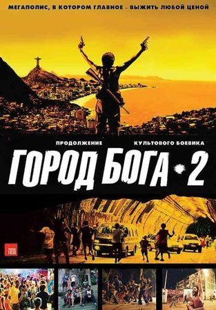 Смотреть фильм Город бога 2