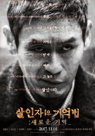 Смотреть фильм Воспоминания убийцы