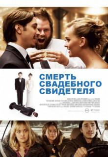 Смотреть фильм Смерть свадебного свидетеля