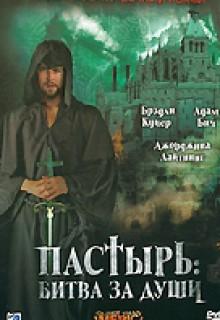 Смотреть фильм Пастырь: Битва за души