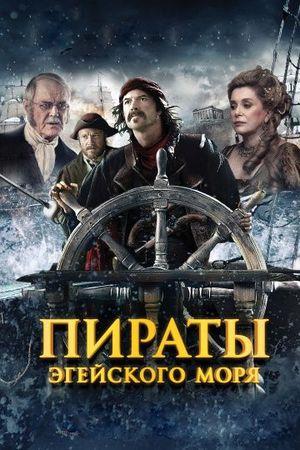 Смотреть фильм Пираты Эгейского моря