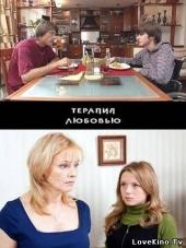 Смотреть фильм Терапия любовью