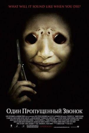 Смотреть фильм Один пропущенный звонок
